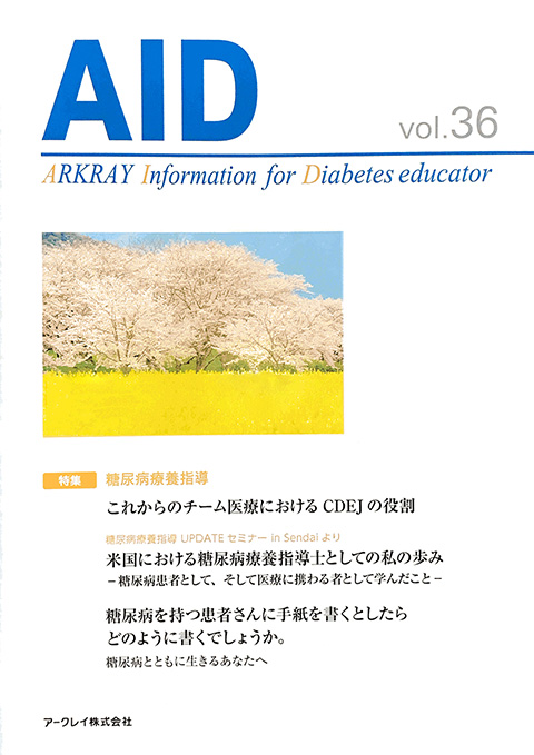 医療情報誌AID(ARKRAY Information for Diabetes educator) イメージ